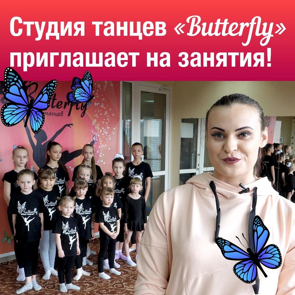 Школа танцев 'Butterfly' в 'Гармонии'