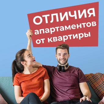 Изображение - Что собой представляют апартаменты, основные отличия от квартир при покупке 150516f890b92079078b78e82615f58e