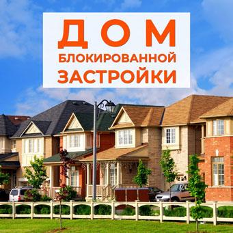 Изображение - Блокированная застройка — это не совсем многоквартирные дома 1627bd108ecf0d95dcf2071dd10a4dfe