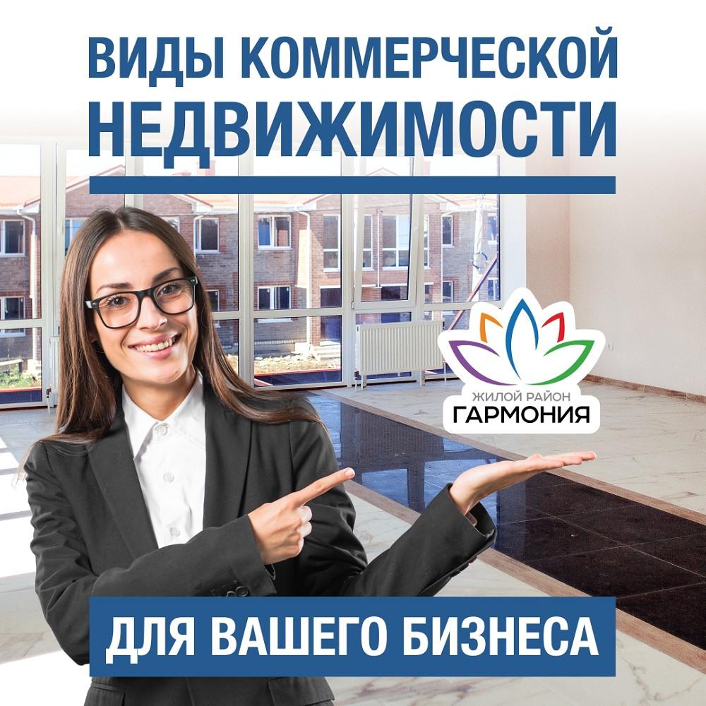Виды коммерческой недвижимости для Вашего бизнеса в 'Гармонии'