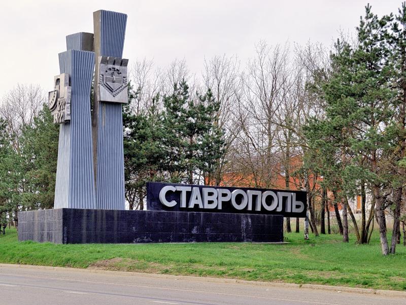 картинки города ставрополь