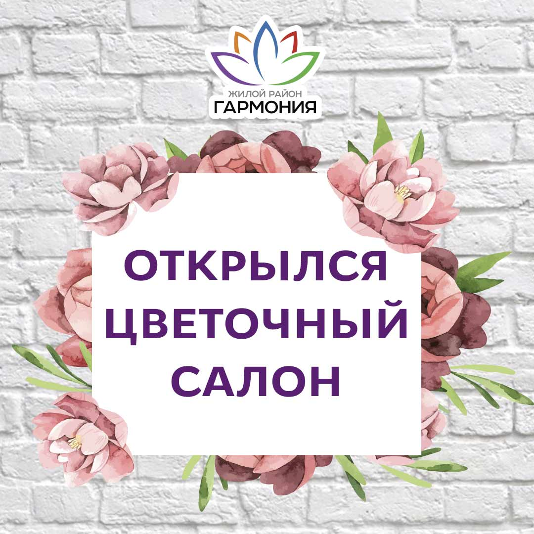 В 'Гармонии' открылась цветочная мастерская 'Peony'