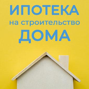 взять ипотеку и закрыть потребительский кредит займы без фото документов на яндекс деньги