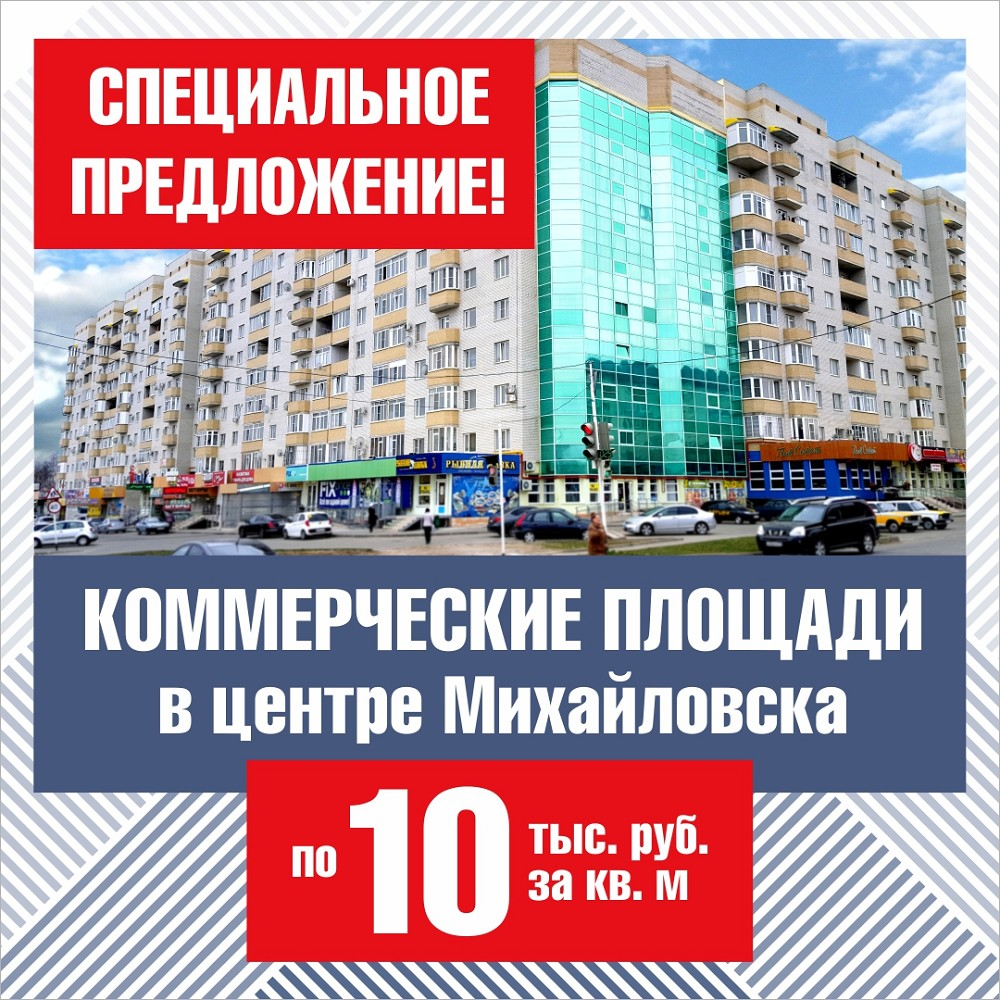 Коммерческие площади в центре Михайловска по 10000 рублей за квадратный метр