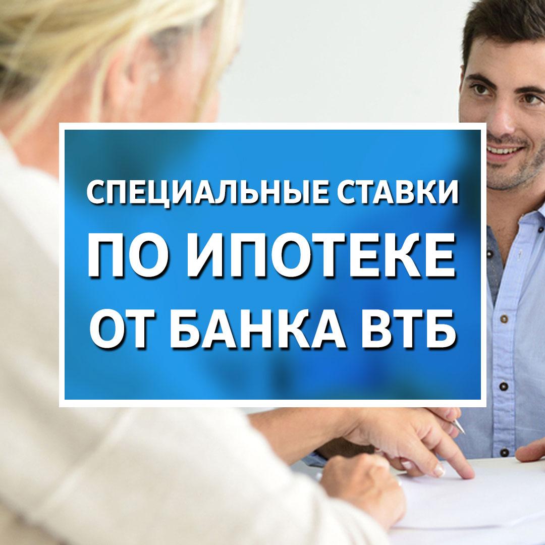 Специальные ставки от банка ВТБ