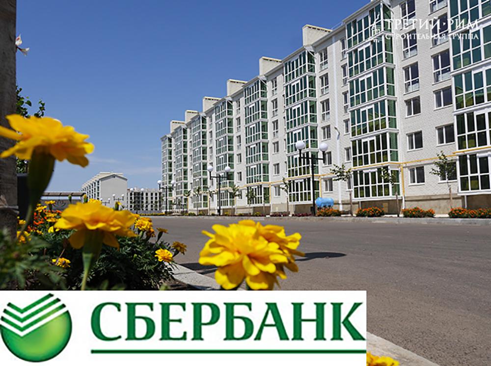 Приобретение готового жилья сипотекой отСбербанка