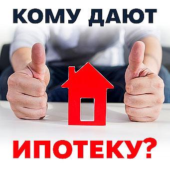 Взять ипотечный кредит в банке акбарс условия в 2020 году