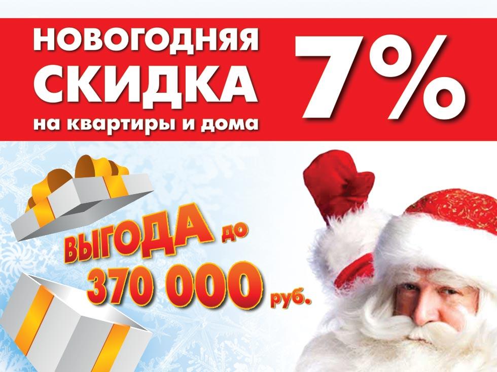 f885ba894 Новогодняя распродажа недвижимости! Выгода до 370 тысяч рублей ...
