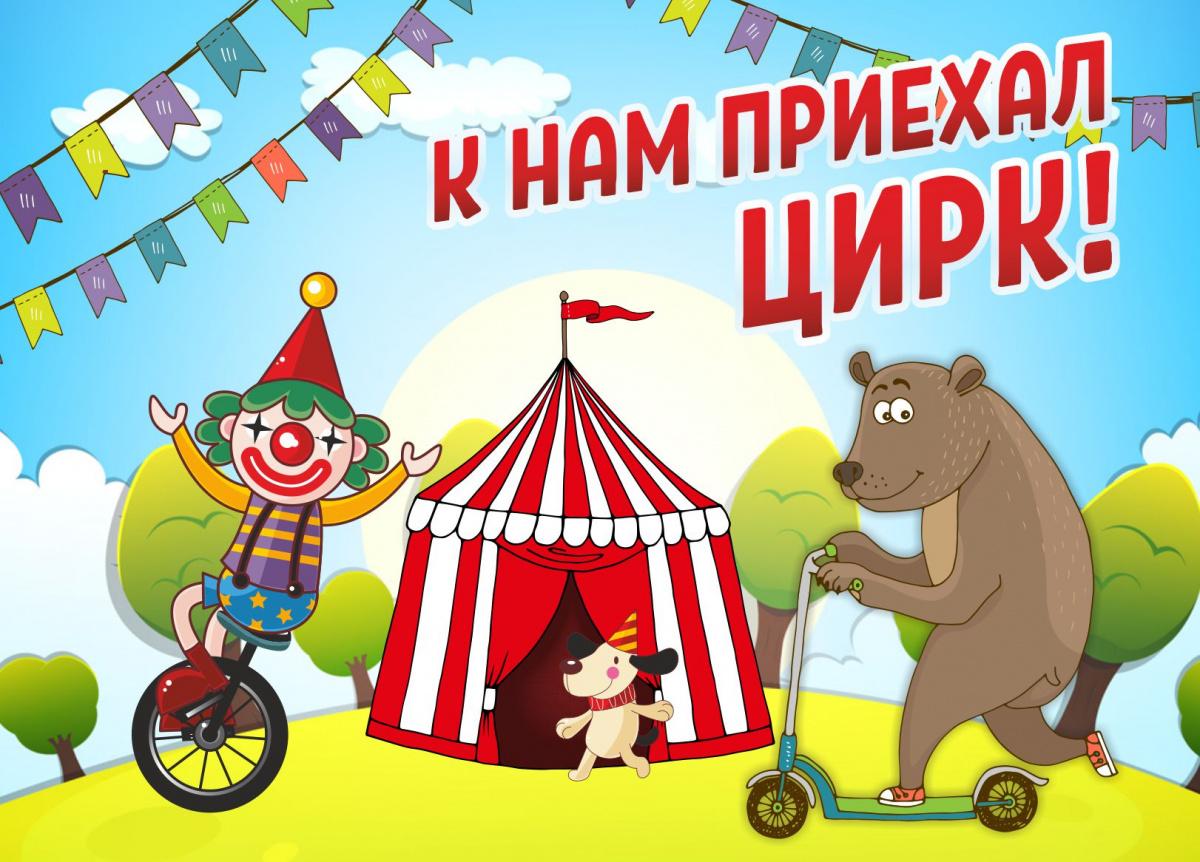 Стихи о цирке : Все для детей. Поэты - детям