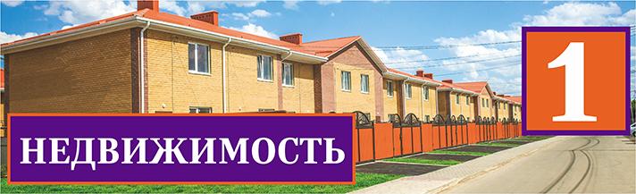 Вложение материнского капитала в недвижимость
