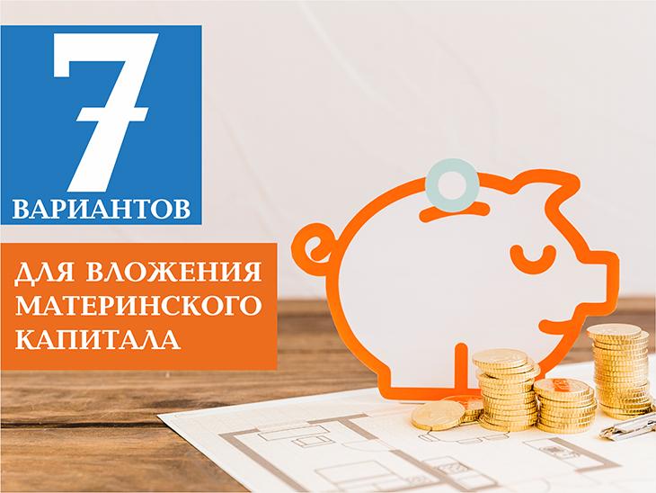 7 вариантов для вложения материнского капитала