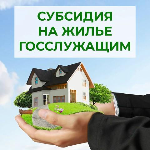 жилищная субсидия госслужащим