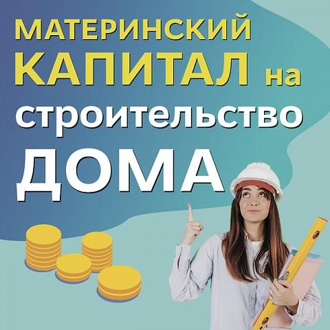 Погашение кредита на строительство дома материнским капиталом кредит в банке от 18 лет